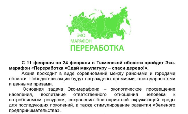 Эко-марафон «Переработка «Сдай макулатуру – спаси дерево!»